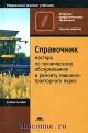 Справочник мастера по техническому обслуживанию и ремонту машинно-тракторного парка